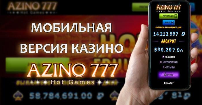 Азино777 казино мобильная версия: играй в любое время в любимом казино