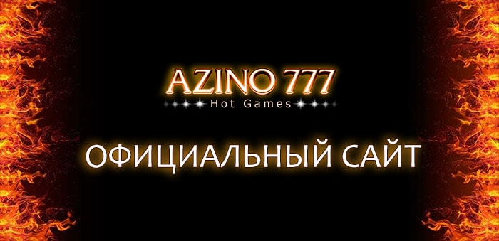 Азино777 казино официальный сайт популярного игорного клуба