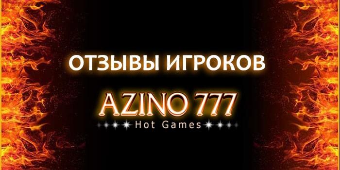 Азино777 казино отзывы реальных пользователей