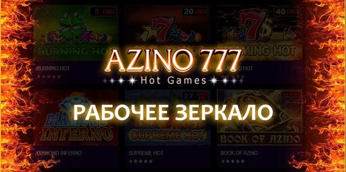 Зеркало Азино777 казино: как обойти блокировку Azino777