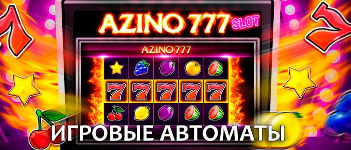 Игровые автоматы Азино777 казино: яркие игры, солидные выплаты
